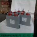 赛福电子 高压储能 充退磁机电容器 1000V 3000UF