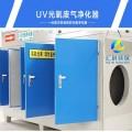 UV光催化有机废气处理设备
