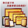 湖南省企业荣誉资质