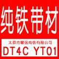 工业纯铁带 电工纯铁卷料 电磁纯铁分条DT4E DT4C