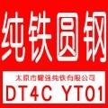 电工纯铁圆棒 工业纯铁圆钢 电磁纯铁棒DT4C