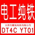 电工纯铁DT4E电磁纯铁DT4C太钢纯铁DT4A