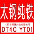 太钢纯铁YT01 YT3 YT2 YT4 YT0钢质纯净