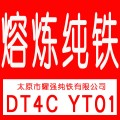 超低碳YT01熔炼纯铁 冶炼纯铁 铸造纯铁