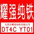 电磁锁芯用电磁纯铁 工业纯铁板DT4