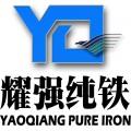 專業純鐵廠家 太原市耀強純鐵有限公司