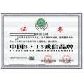 专业申报中国315诚信品牌证书