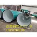 煤矿用DN800内外涂塑钢管价格