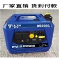 2.5kw静音汽油发电机DS2500i