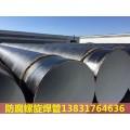 DN600螺旋钢管报价价格
