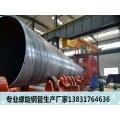 供水管道DN700螺旋钢管价格