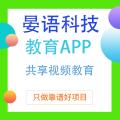 教育软件开发哪家好,重庆晏语科技在线教育软件开发的公司