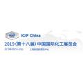 2019年上海国际化工技术展会