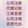 加急注册北京汽车贸易公司快速出照