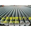 DN600自来水管道内外防腐螺旋焊管