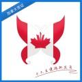 加拿大签证|加拿大签证预约|加拿大签证中心