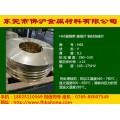 供应黄铜带H65材质