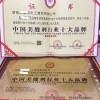 中国行业十大品牌资质怎样申请