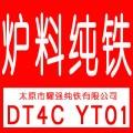 除銹純鐵方坯YT01爐料純鐵除銹加工
