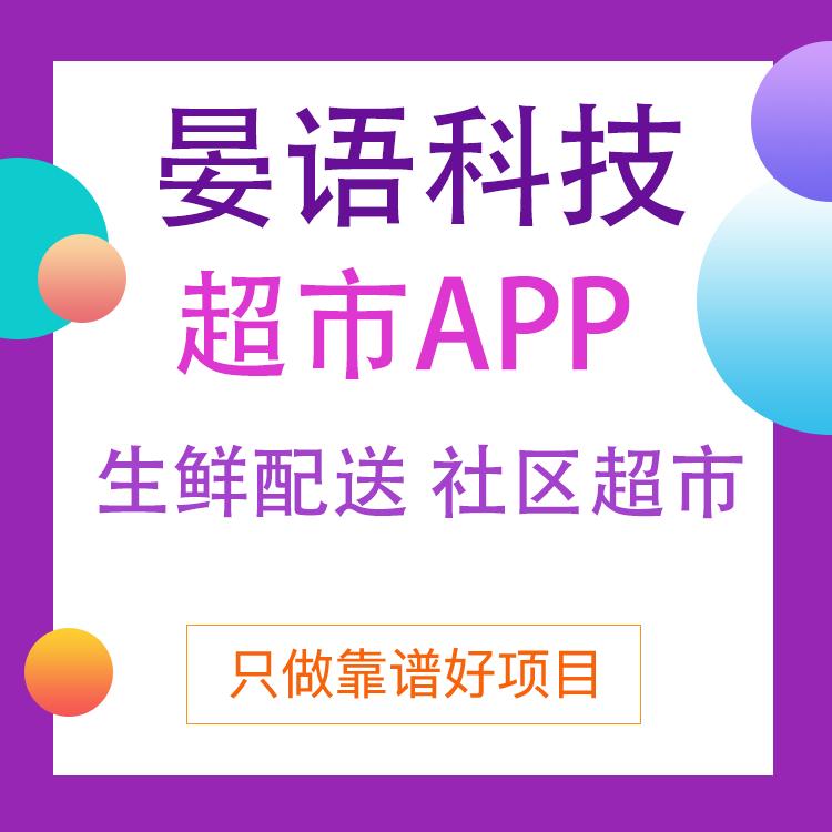 重庆做生鲜配送app的公司,重庆晏语科技有限公司