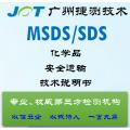 不锈钢MSDS认证 液体SDS编写