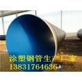 沧州市涂塑钢管生产厂家价格