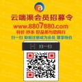 云端渠特價秒殺平臺 8807880.com