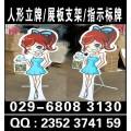 西安人形立牌制作|西安廣告立牌|人像立牌|西安廣告物料制作