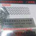 揭开留字防伪标签生产 揭开留VOID防伪标签专业印刷