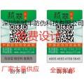 电话查询防伪标签制作 条形码/二维码防伪标签印刷
