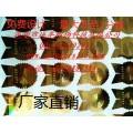 深圳全息烫银防伪商标低价销售 刮刮烫金膜厂家直销/印刷厂包邮