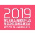 2019第17届上海国际礼品展会