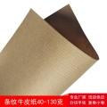50克条纹牛皮纸 40克全木浆单光本色条纹牛皮纸厂家定制供应