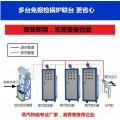 電加熱蒸汽鍋爐正確使用操作須知