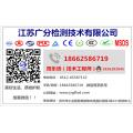浙江省钢材中气体元素检测