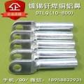 镀锡钎焊铜铝接线端子,DTLQ-16平方铜铝过渡线耳-上炬