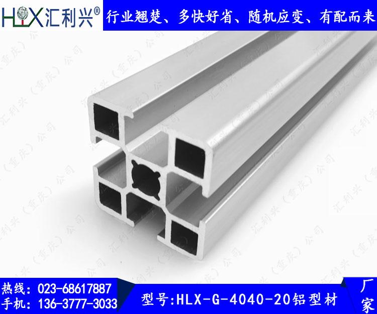 四川成都直供4040铝型材 铝合金型材工作台 工业铝型材