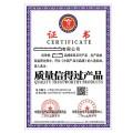 申办质量信得过产品证书流程
