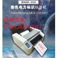丽标宽幅打印机kb3000新款标签标识打印机