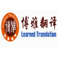涉外财务文件翻译服务|重庆博雅翻译公司|专业财务翻译专家