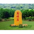 桂林美丽乡村村牌石 广西村口标志石 黄蜡石景观石