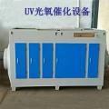 河南塑料厂5000风量注塑机UV光氧催化废气处理除味设备
