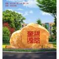 广东供应大型黄蜡石卧石 广场标志石 广场奠基石