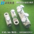 新型BSMB铝合金扭力接线管,螺栓型扭力连接管 安装方便