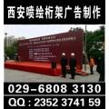 陜西賓館噴繪桁架|會議背景|板簽字板|展板展架|海報彩頁送貨
