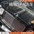 汽车精细SPA洗车,上海奔驰维修保养,奔驰精细洗车