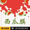 厂家供应温室大棚膜种草莓西瓜葡萄大棚膜,河南实力厂家直供