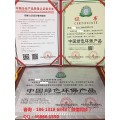 如何申请中国绿色环保产品资质