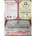申请中国绿色环保产品资质