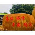黄蜡石刻字石案例 阳江企业黄蜡石招牌石 精品刻字石